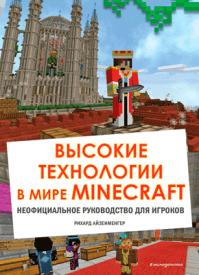 Высокие технологии в мире Minecraft. Рихард Айзенменгер