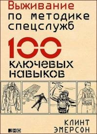 Выживание по методике спецслужб. 100 ключевых навыков. Клинт Эмерсон