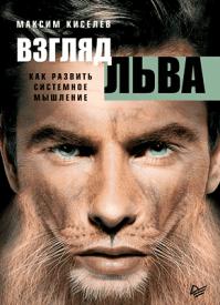 Взгляд льва. Максим Киселев