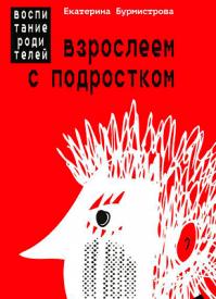 Взрослеем с подростком. Екатерина Бурмистрова