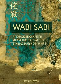 Wabi Sabi. Бет Кемптон