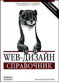 Web-дизайн. Справочник. Дженнифер Нидерст Роббинс