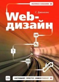 Web-дизайн. Сью Дженкинс
