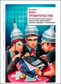 Wiki-правительство. Бет Симон Новек