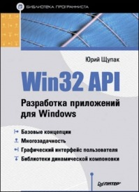 Win32 API. Разработка приложений для Windows. Юрий Щупак