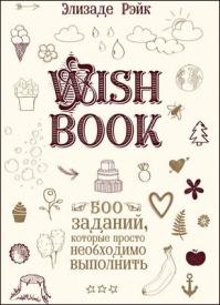Wish Book. Элизаде Рэйк