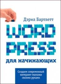 Wordpress для начинающих. Дэрил Бартлетт