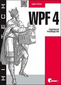 WPF 4. Адам Натан