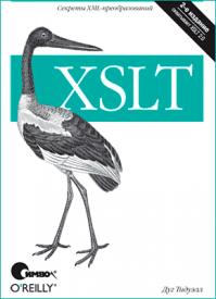 XSLT. Дуг Тидуэлл