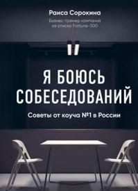 Я боюсь собеседований! Советы от коуча № 1 в России. Раиса Сорокина