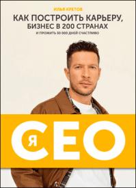 Я – CEO. Илья Кретов