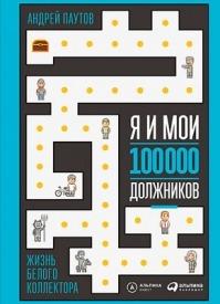 Я и мои 100 000 должников. Жизнь белого коллектора. Андрей Паутов