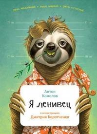 Я ленивец. Антон Комолов