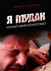 Я мудак: Ломай меня полностью. Амиран Сардаров