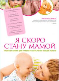 Я скоро стану мамой. Татьяна Аптулаева