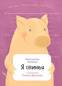 Я свинья. Константин Антипов
