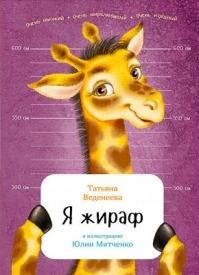 Я жираф. Татьяна Веденеева