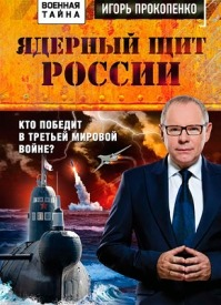 Ядерный щит России. Кто победит в Третьей мировой войне? Игорь Прокопенко