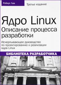 Ядро Linux. Роберт Лав