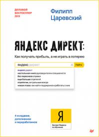 Яндекс.Директ. Филипп Царевский