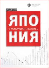 Япония: экономика и бизнес. Андрей Белов