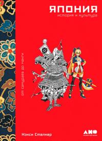 Япония. История и культура. Нэнси Сталкер