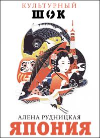 Япония. Алена Рудницкая