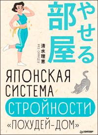 Японская система стройности «Похудей-дом». Риз Симидзу