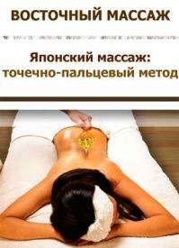 Японский массаж: точечно-пальцевый метод. Илья Мельников