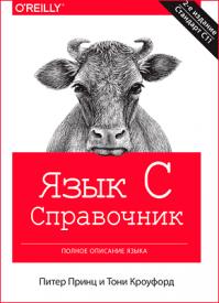 Язык C. Справочник. Питер Принц, Тони Кроуфорд