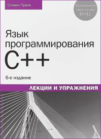Язык программирования C++. Стивен Прата