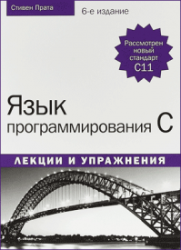 Язык программирования C. Стивен Прата