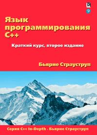 Язык программирования C++. Бьярне Страуструп