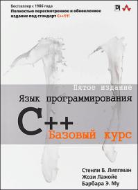 Язык программирования C++. Стенли Б. Липпман, Жози Лажойе, Барбара Э. Му