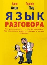 Язык разговора. Алан Гарнер, Аллан Пиз