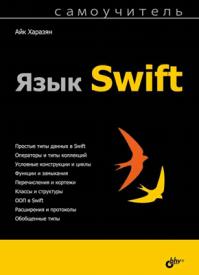 Язык Swift. Айк Харазян