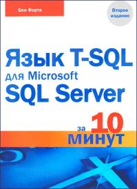 Язык T-SQL для Microsoft SQL Server за 10 минут. Бен Форта