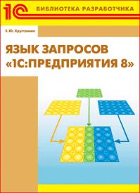 Язык запросов «1С:Предприятия 8». Е. Ю. Хрусталева