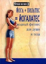 Йога + пилатес = йогалатес. Модный фитнес для души и тела. Синтия Вейдер