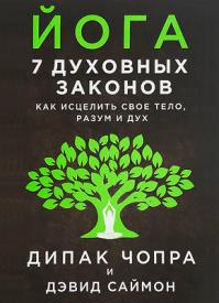 Йога. 7 духовных законов. Чопра Дипак, Дэвид Саймон