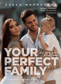 Your perfect family. Олеся Малинская