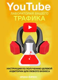 YouTube: лаборатория вашего трафика. Ирина Лоренс