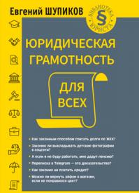 Юридическая грамотность для всех. Евгений Шупиков