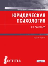 Юридическая психология. Владислав Васильев