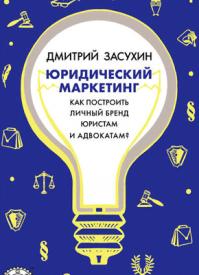 Юридический маркетинг. Дмитрий Засухин