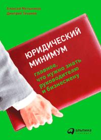 Юридический минимум. Алексей Мельников, Дмитрий Тихонов