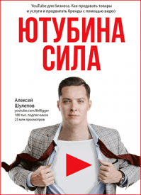 ЮтубинаСила. Алексей Шулепов