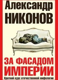 За фасадом империи. Александр Никонов