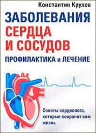 Заболевания сердца и сосудов. Профилактика и лечение. Константин Крулев