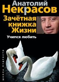 Зачетная книжка жизни. Учимся любить. Анатолий Некрасов